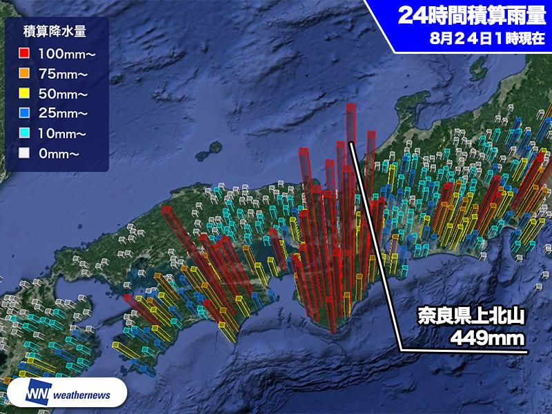 台風20号の影響で近畿で大雨 熊野川で氾濫が発生熊野川では氾濫が発生参考資料など