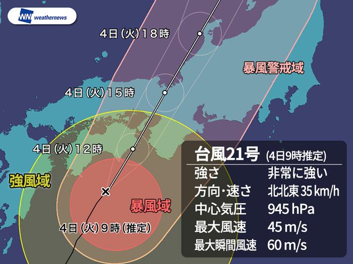 「台風21号」の画像検索結果