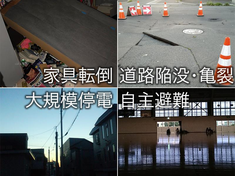 地震 ハロ