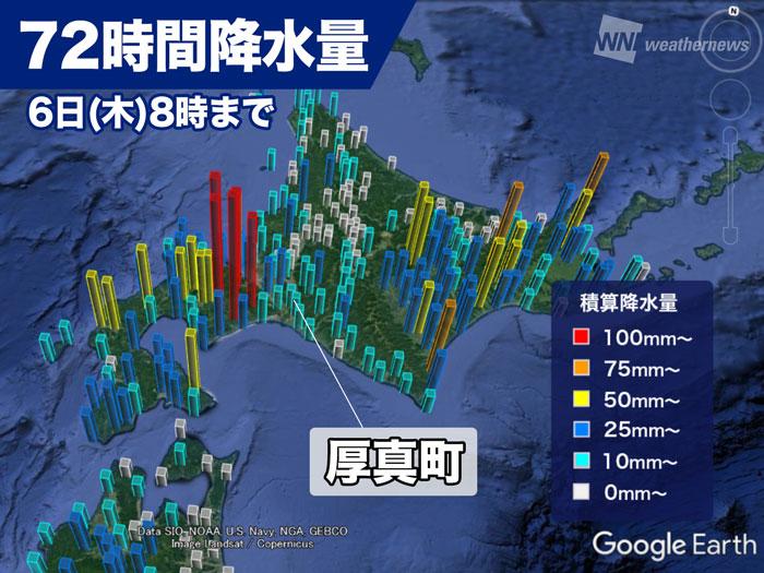震度7発生の北海道 6日(木)~7日(金)は雨の可能性 - ウェザーニュース