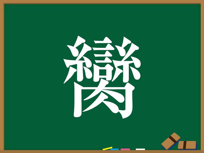 漢字 の く に づき