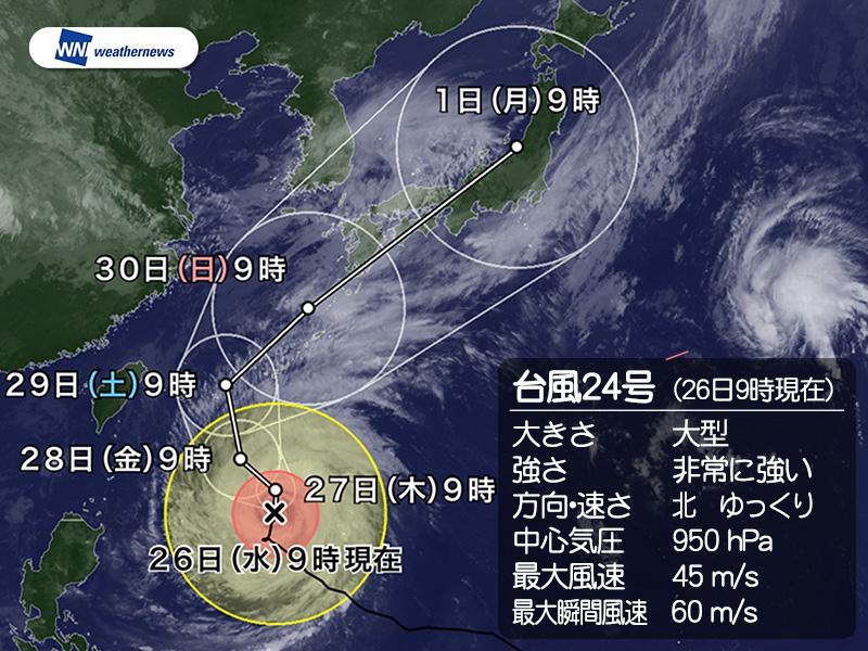 台風24号 土曜日に先島、日~月...