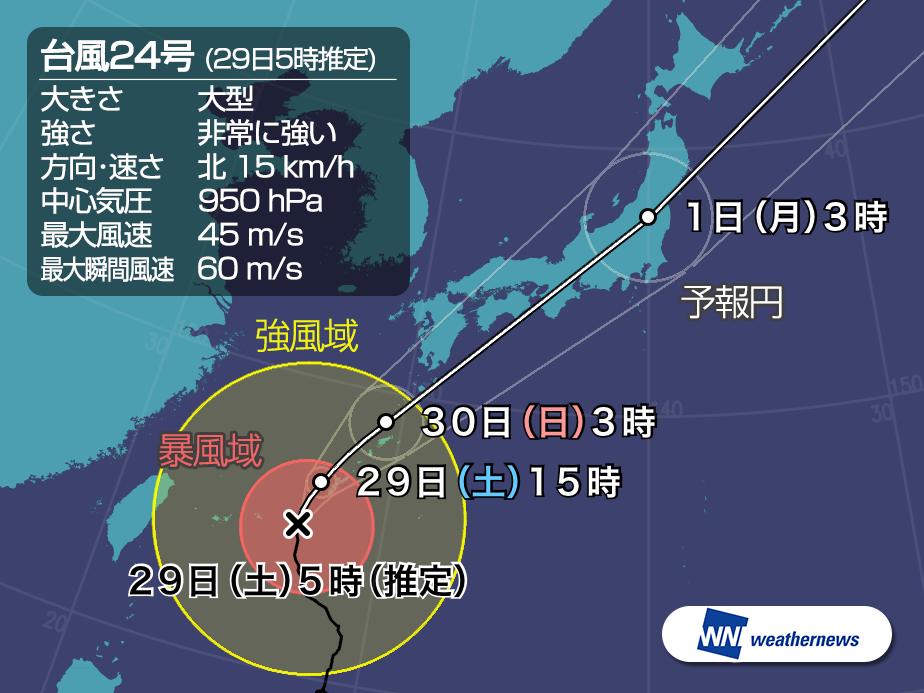 大型で非常に強い台風24号 那覇...