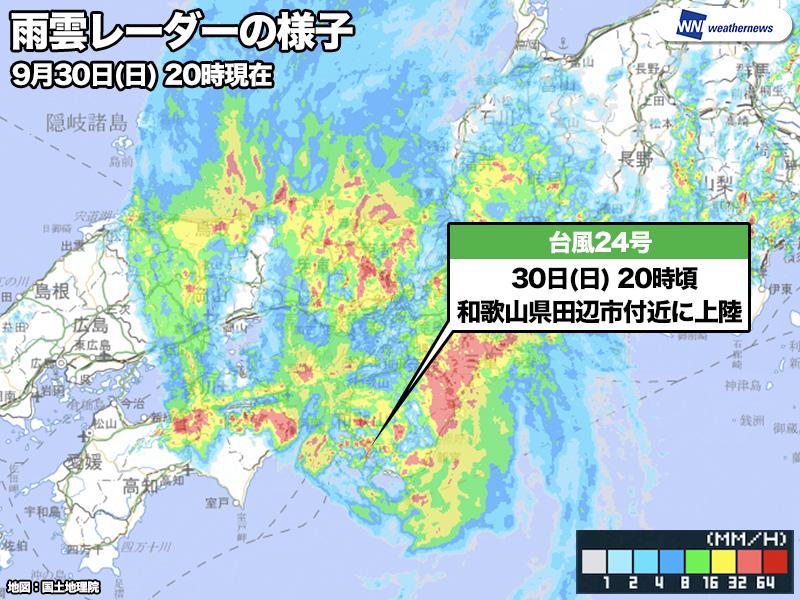 非常に強い台風24号 和歌山県田...
