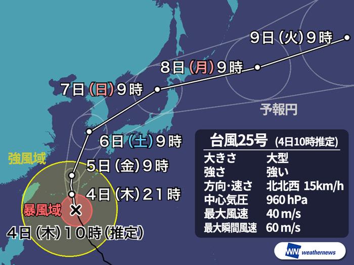台風25号 午後には宮古島や沖縄...