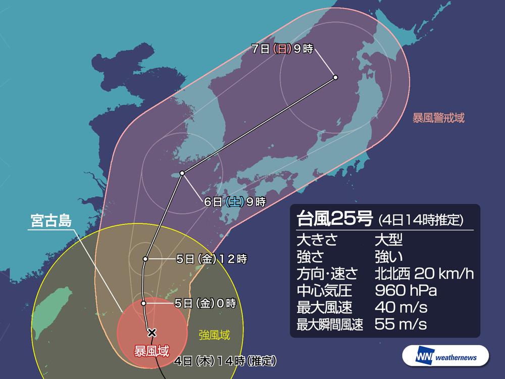 台風25号 宮古島が暴風域に 明日...