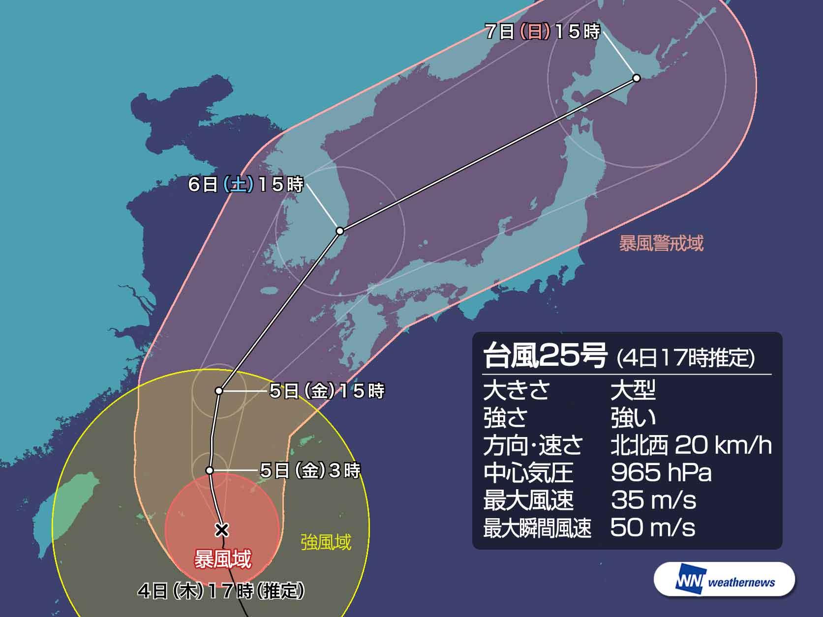 大型で強い台風25号 沖縄本島が...