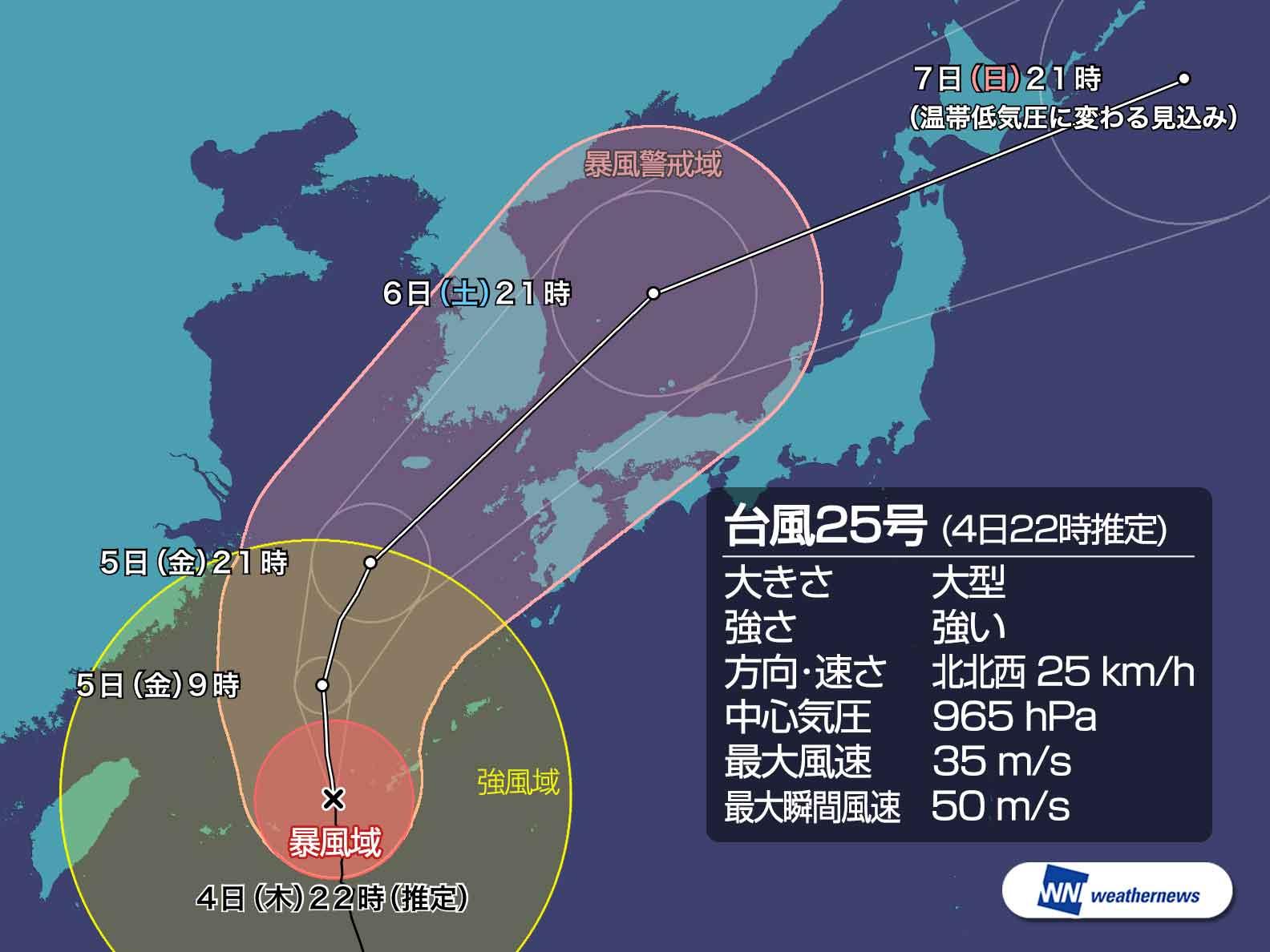 大型で強い台風25号 沖縄本島に...