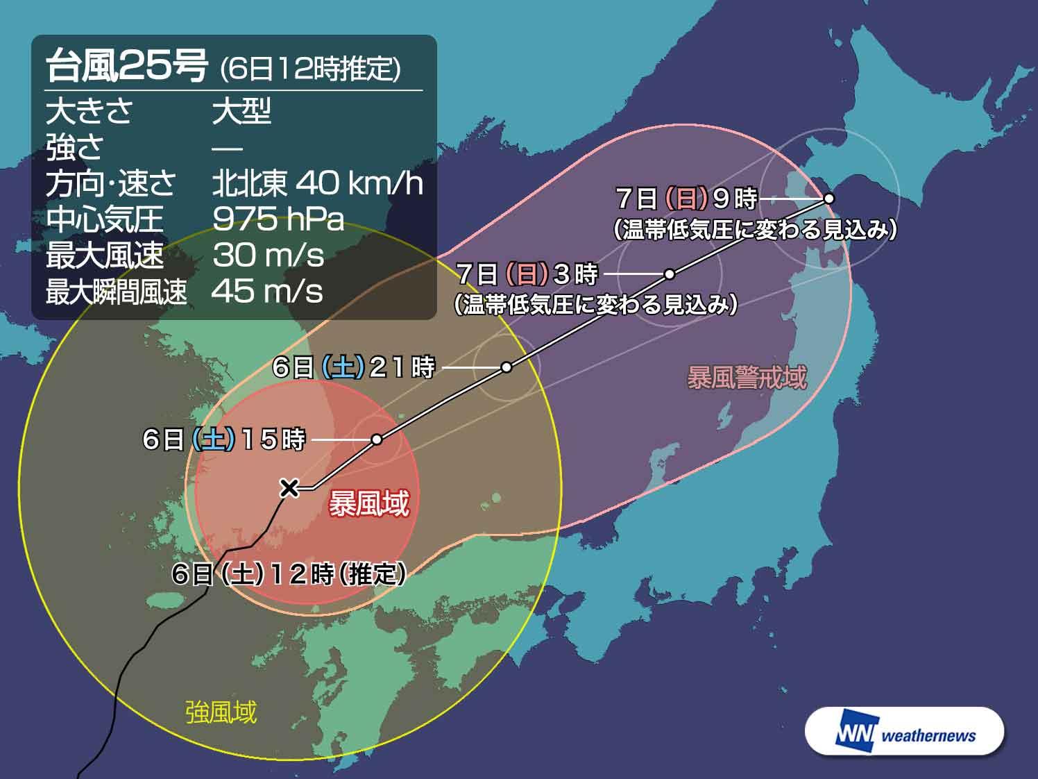 台風25号の影響で気温上昇 全国102地点が真夏日に(正午現在)日本では季節外れの暑さに西日本では強風に注意韓国南部では大雨に警戒台風の名前参考資料など