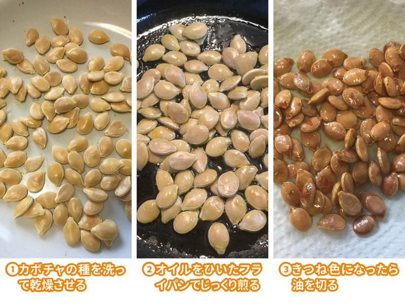 方 かぼちゃ の 種 食べ