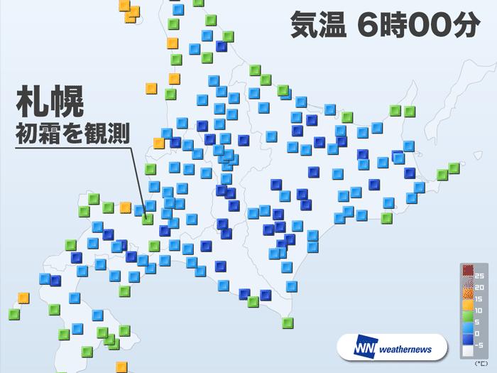 札幌 今 の 気温