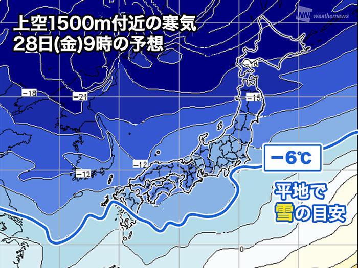 年末寒波の可能性高まる 北日本...
