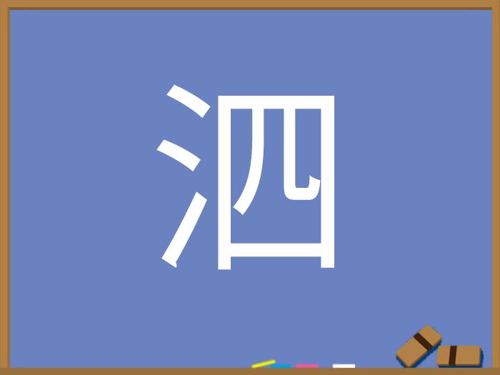 さんずい 漢字