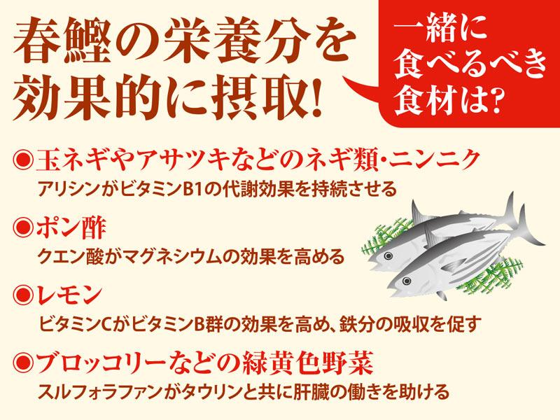 """春鰹""""の栄養分を効果的に摂るコツ - ウェザーニュース"""