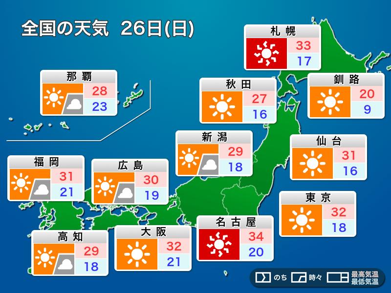 5月26日(日)の天気 暑さ継続 北...