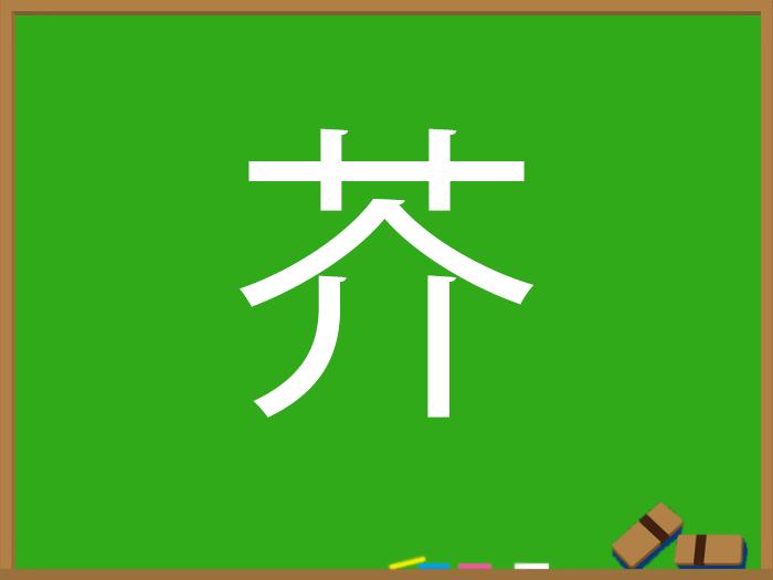 漢字 くさかんむり くさかんむりの真ん中が離れている「++」は旧字ですか?