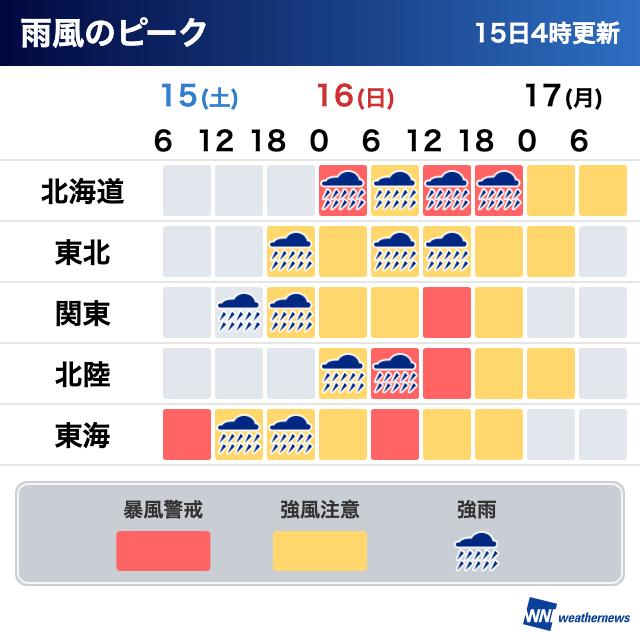 マップ 予報 日 ウェザー 16