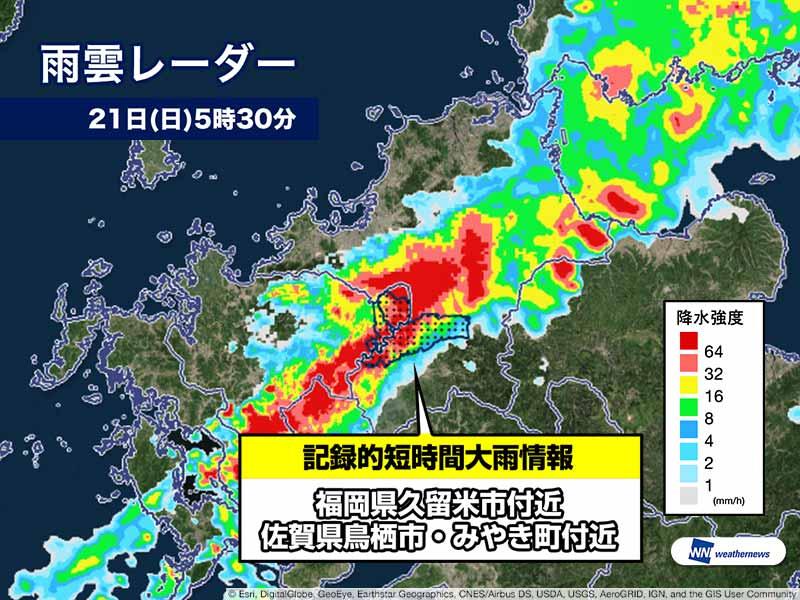 雨雲 レーダー 福岡 福岡県久留米市の雨・雨雲の動き/福岡県久留米市雨雲レーダー