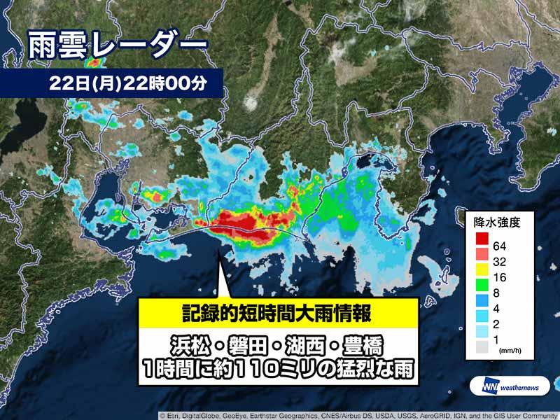 天気 レーダー 浜松 雨雲