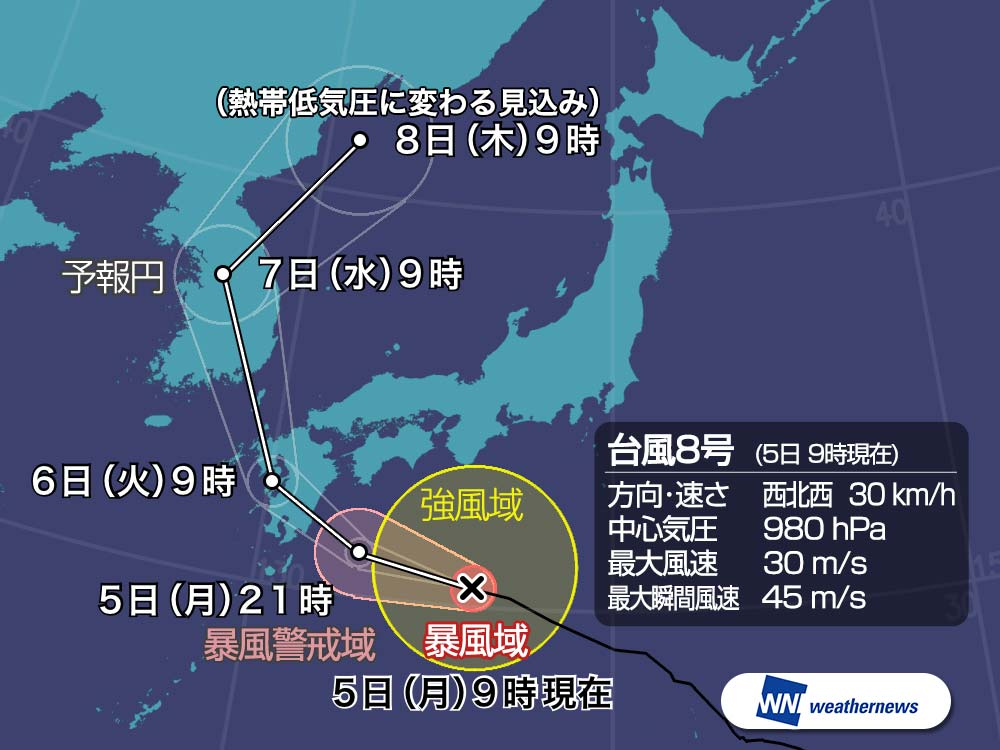 台風 気象 情報 台風 第 8 号