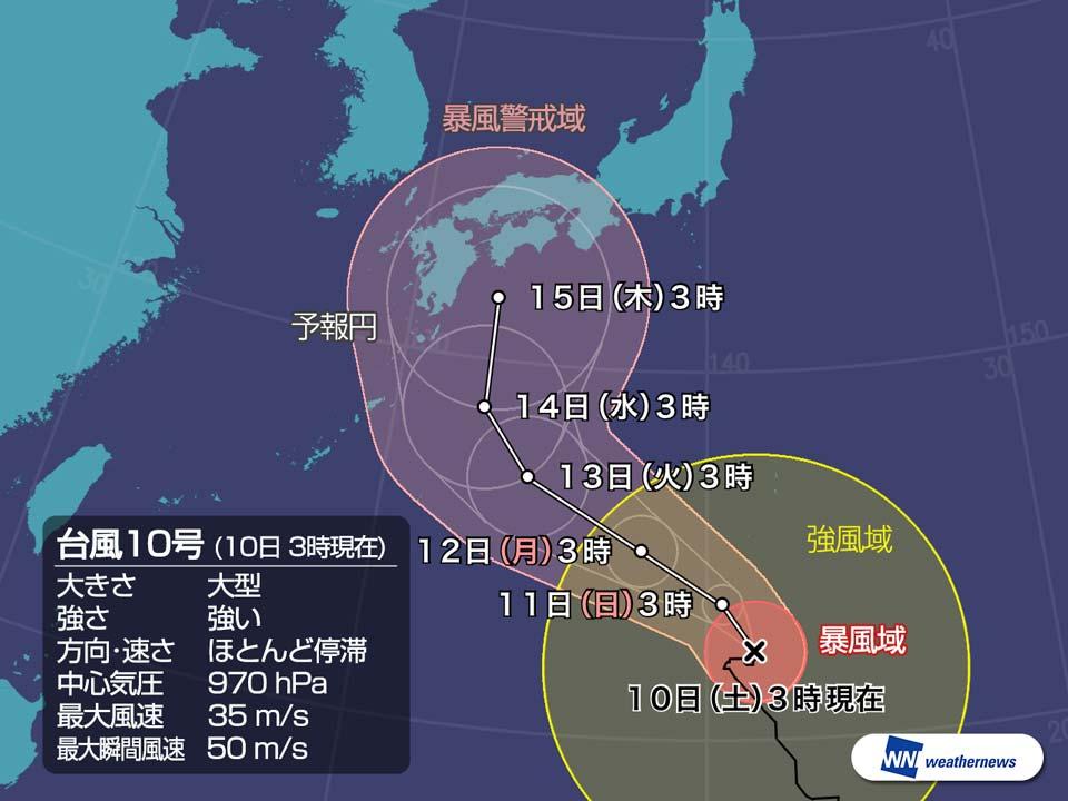 台風 進路 予報
