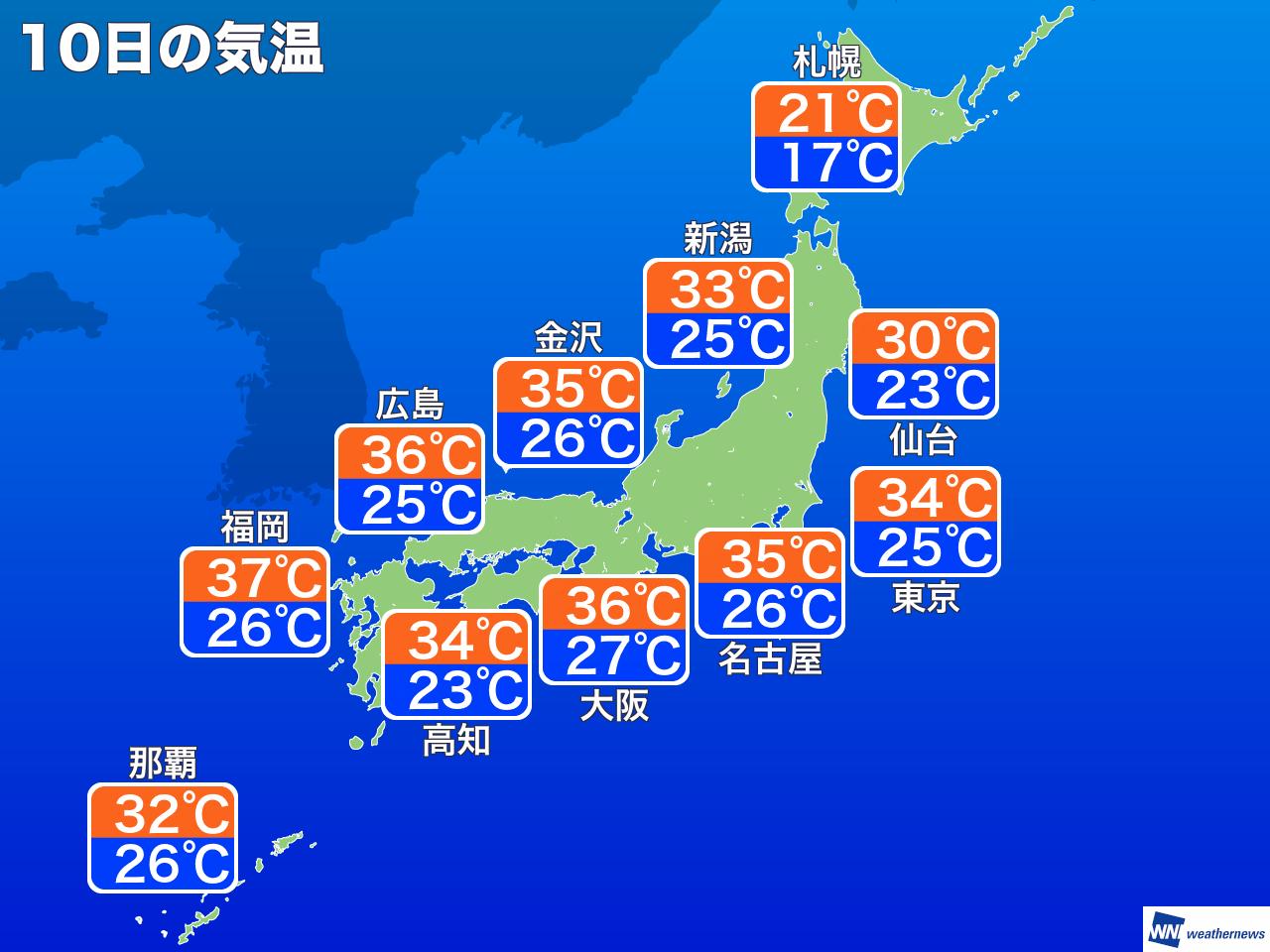 仙台 の 天気 10 日間