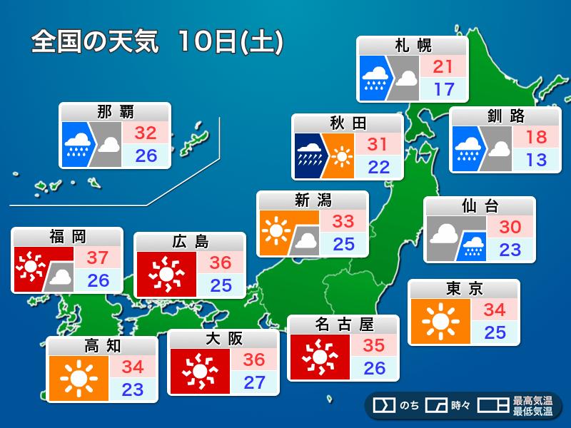 埼玉 天気 10 日間 さいたま市の10日間天気(6時間ごと) -