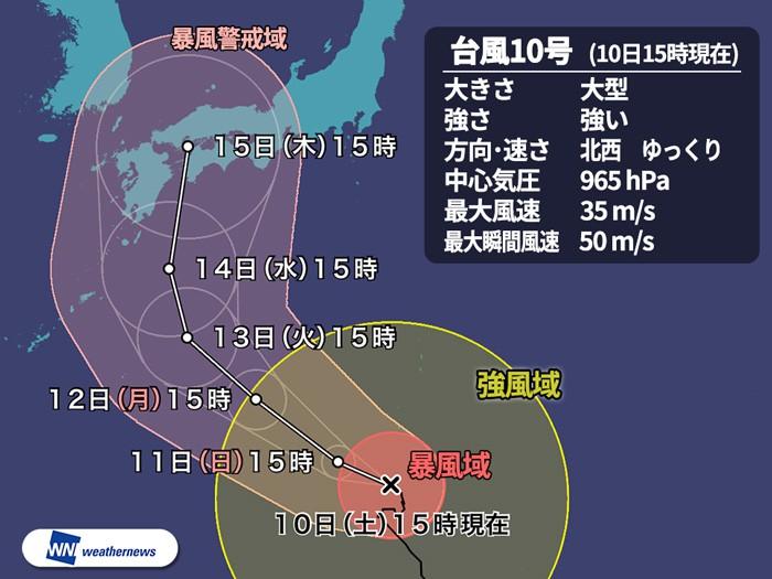 大型で強い台風10号 お盆休み中15日(木)頃、西日本に上陸のおそれ ...