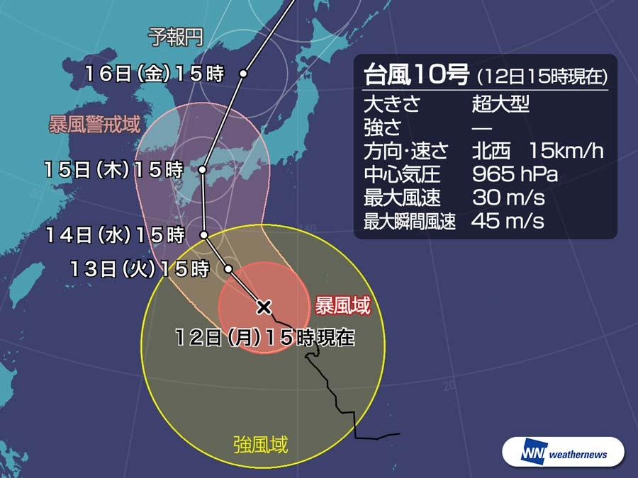台風10号「超大型」に 今後再発達し15日頃に上陸のおそれ - ウェザー ...