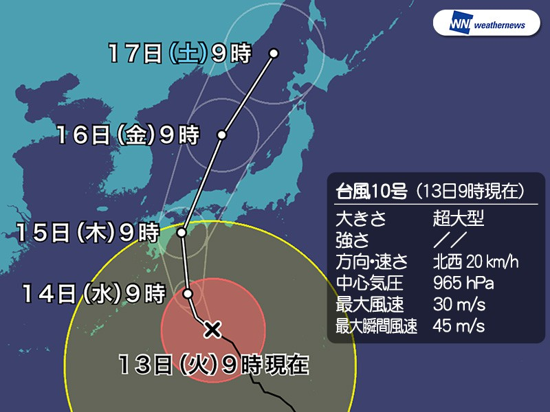 超大型台風10号は15日(木)に上陸か 西日本は明日から荒天に - ウェザー ...