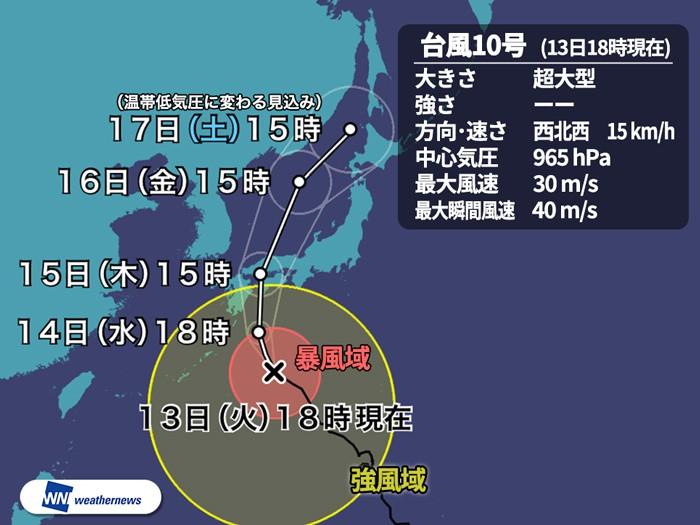 超大型台風10号 15日(木)西日本に上陸へ 災害級の暴風雨に警戒 ...