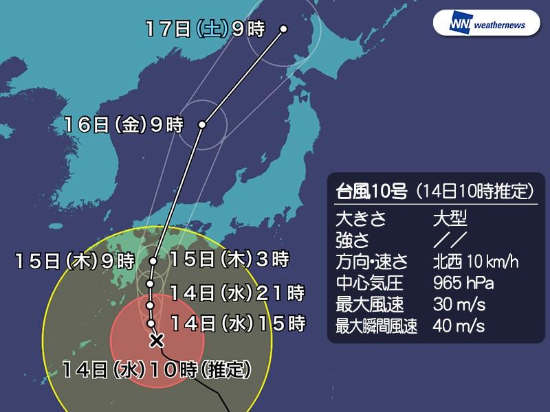台風10号 西日本は段々と荒天へ 東京でも強雨 - ウェザーニュース