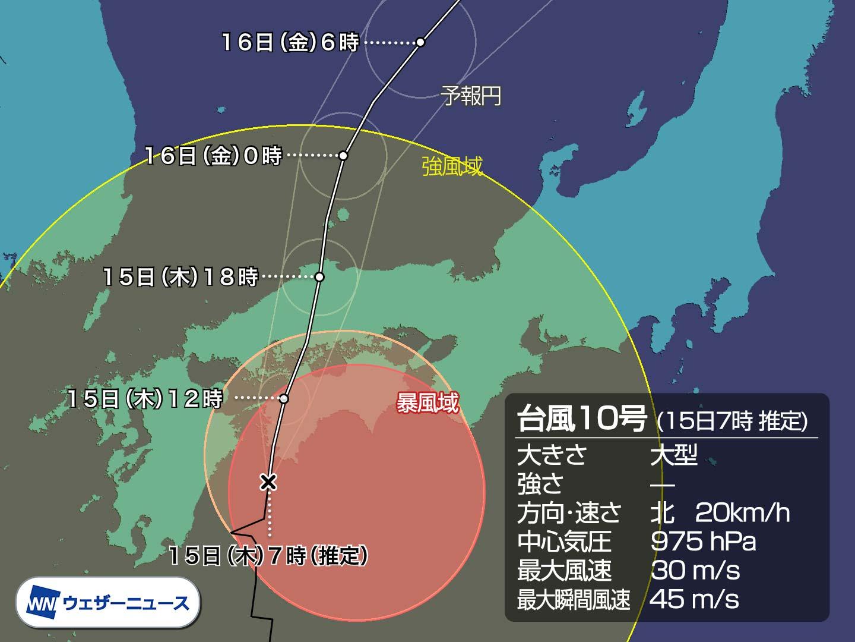 台風10号 大型で西日本広く大雨暴風に - ウェザーニュース