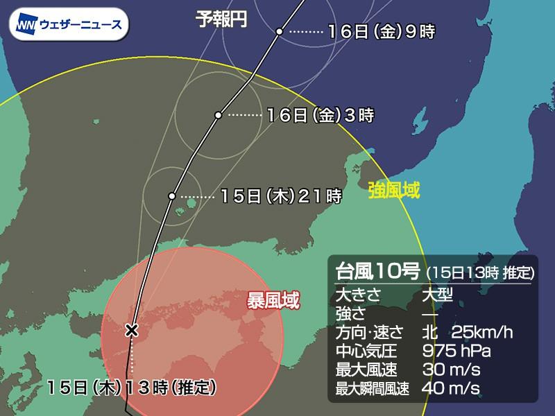 台風10号は中国地方にまもなく上陸 進路東側は特に風雨に警戒 ...