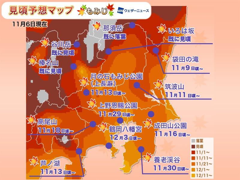 2019年紅葉見頃予想(11月6日速報)