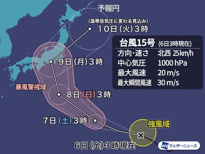 台風 15 号 現在