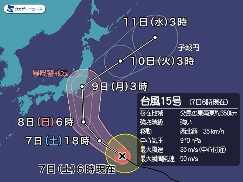 """台風15号は""""強い""""勢力に 明日夜~明後日に東日本上陸へ - ウェザーニュース"""