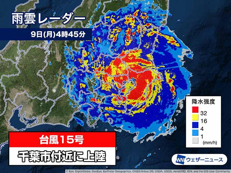速報】台風15号 千葉市付近に上陸 関東では過去最強クラス