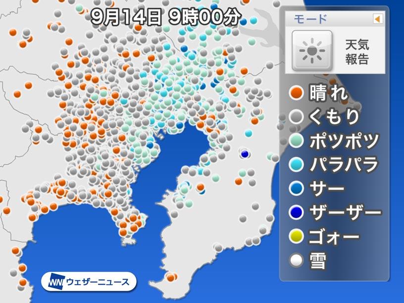 レーダー ウェザー ニュース 雨雲