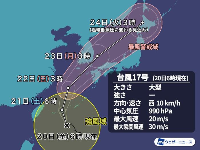 台風 進路 情報