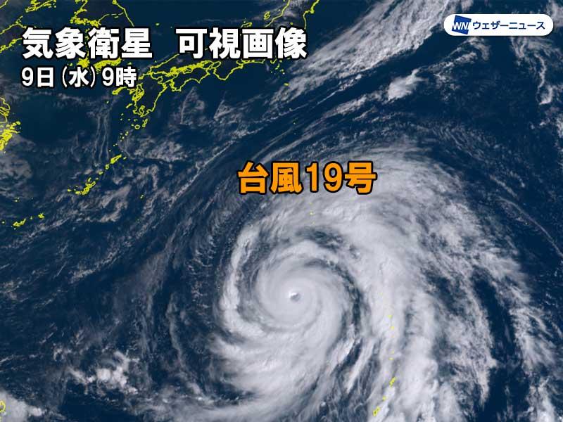 猛烈な台風19号は関東、東海を直撃 三連休初日の12日(土)から