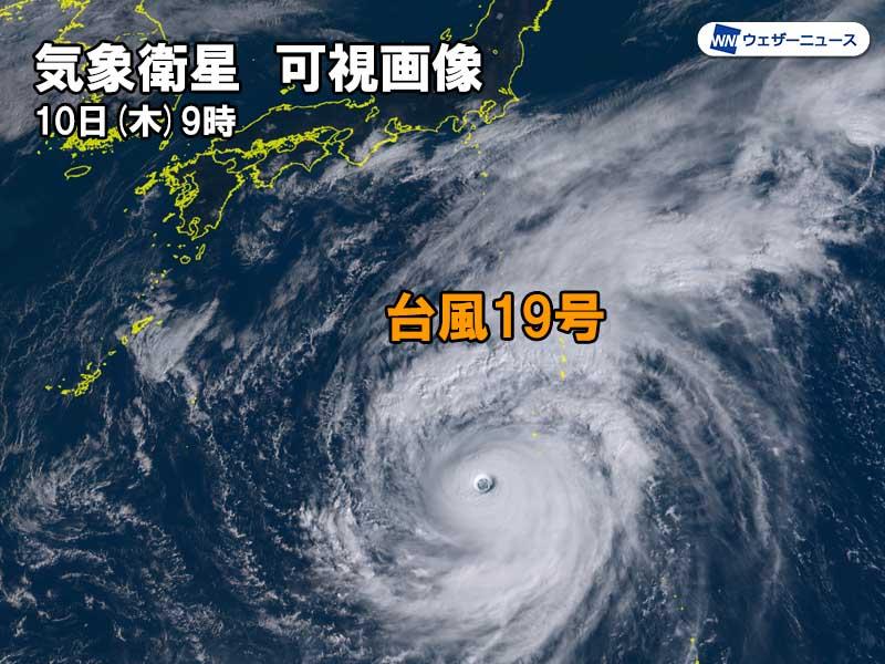 台風19号が三連休初日直撃 関東、東海上陸の可能性高まる
