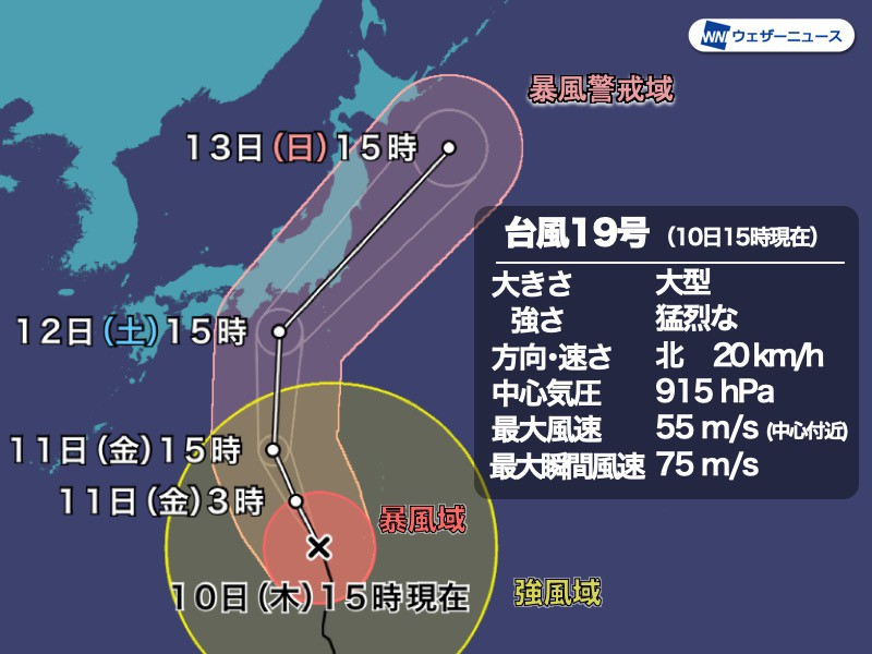 jr 東海 台風 19 号
