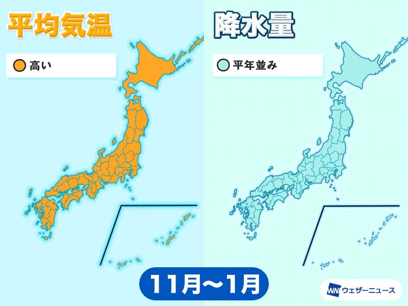 11月以降も気温高く、日本海側の雪は少ない予想(気象庁3か月予報 ...