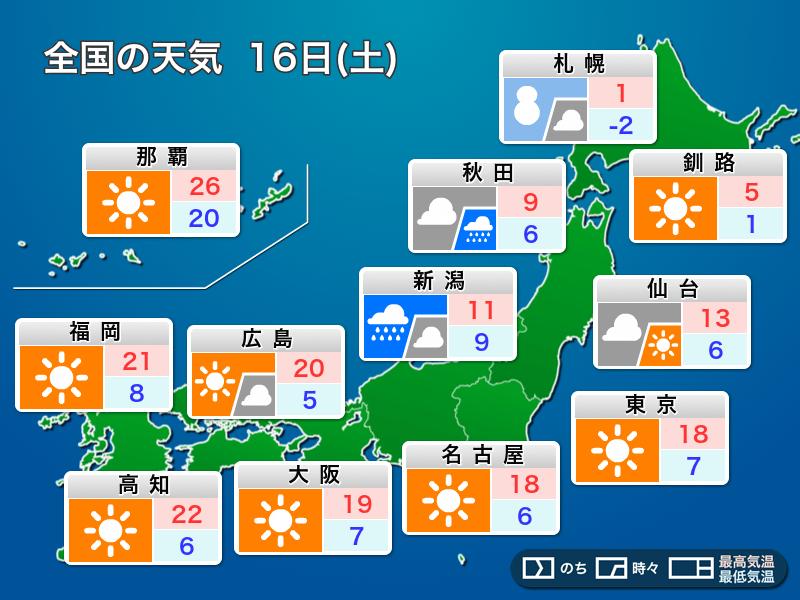 天気 の は 今日 大阪 の