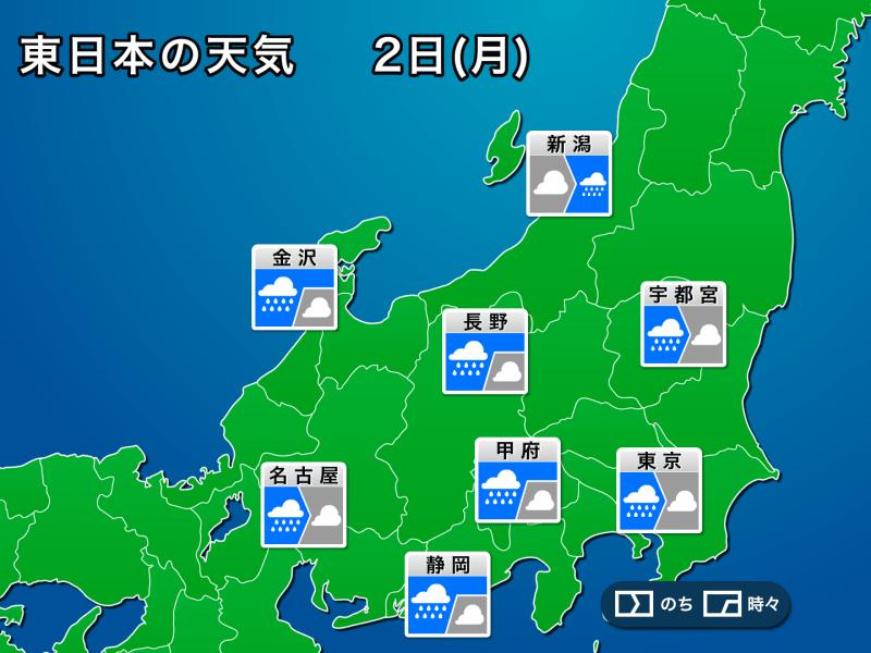 明日12月2日(月)の天気 近畿〜東北は強まる雨風に注意 ...