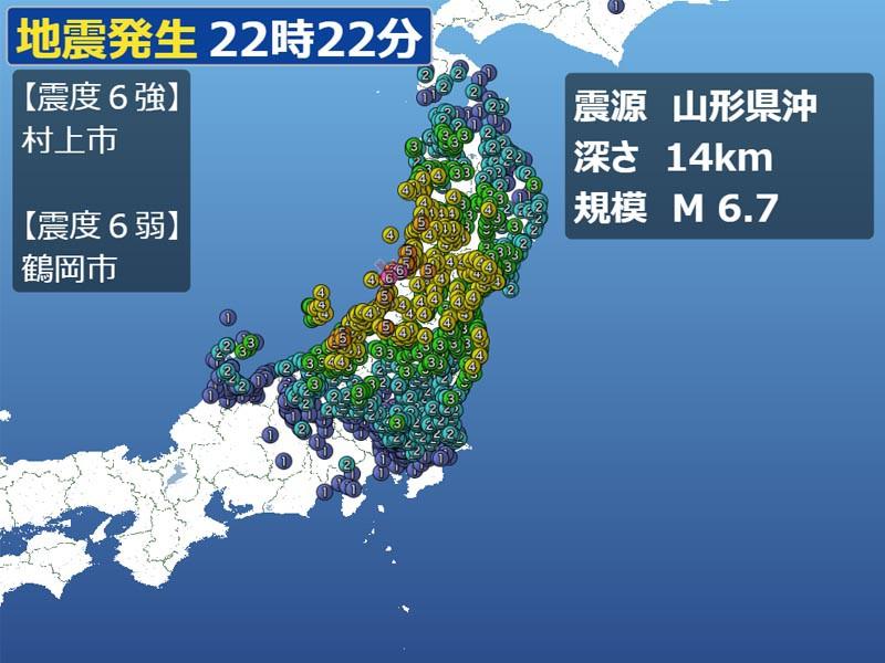 山形 地震