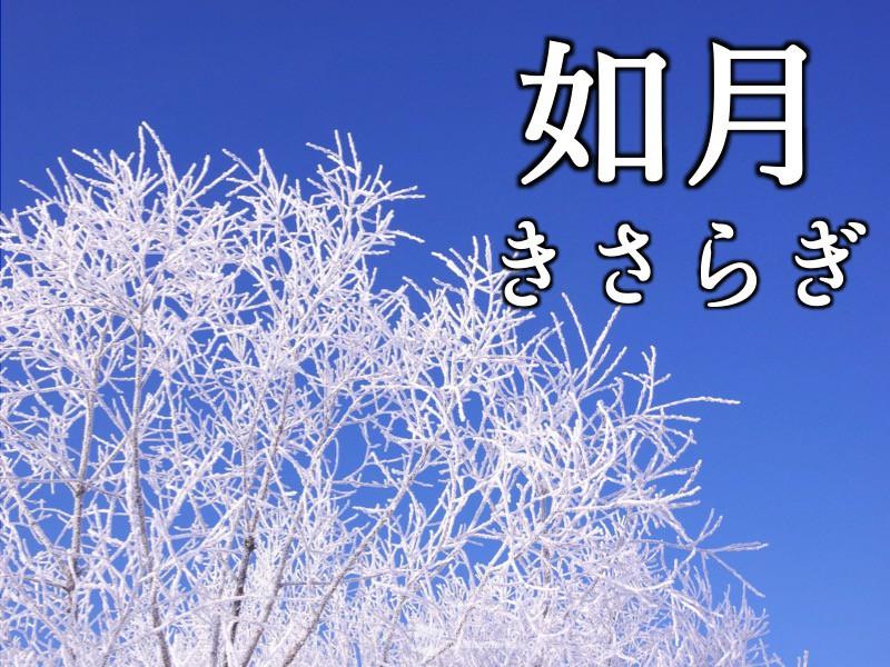 2月の異名「如月」が表す意味とは - ウェザーニュース