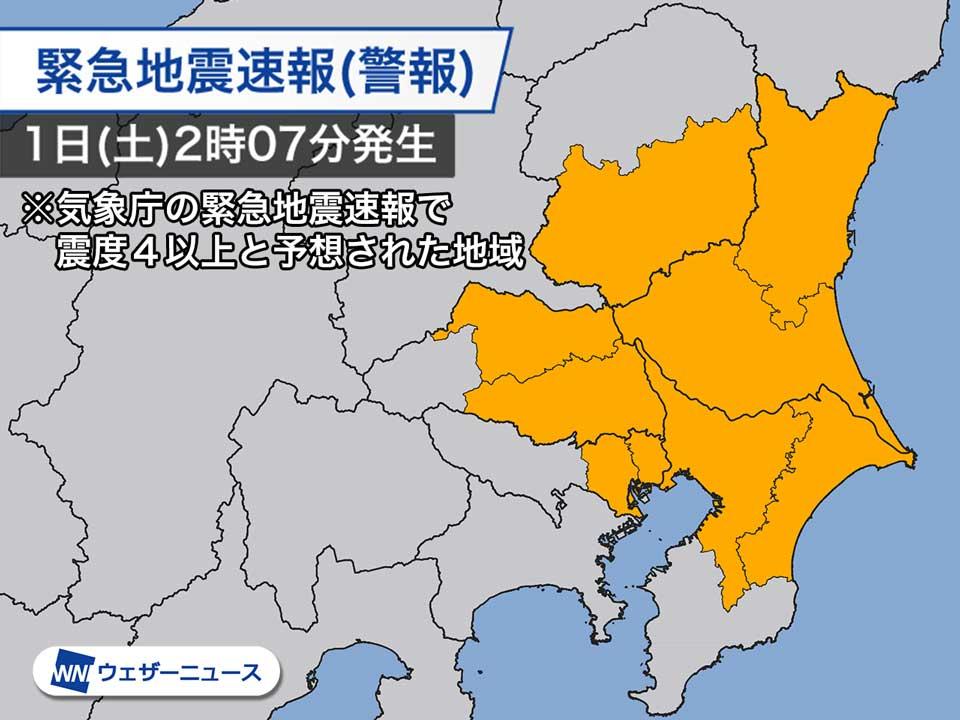 地震 速報 徳島