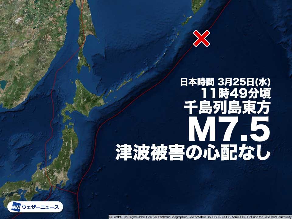千島列島東方でM7.5の地震 日本では津波被害の心配なし - ウェザーニュース